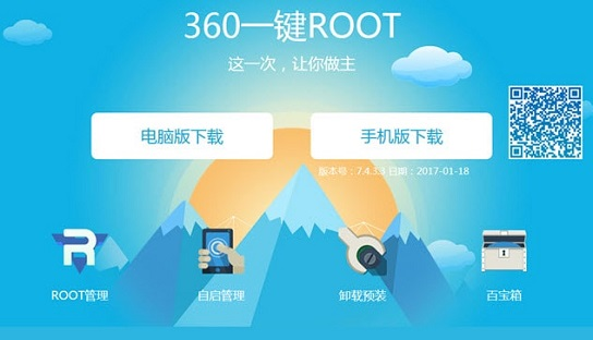 360 Root App Download latest version